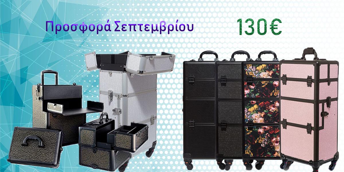 Προσφορά Σεπτεμβρίου Βαλίτσες TC-3360 130€