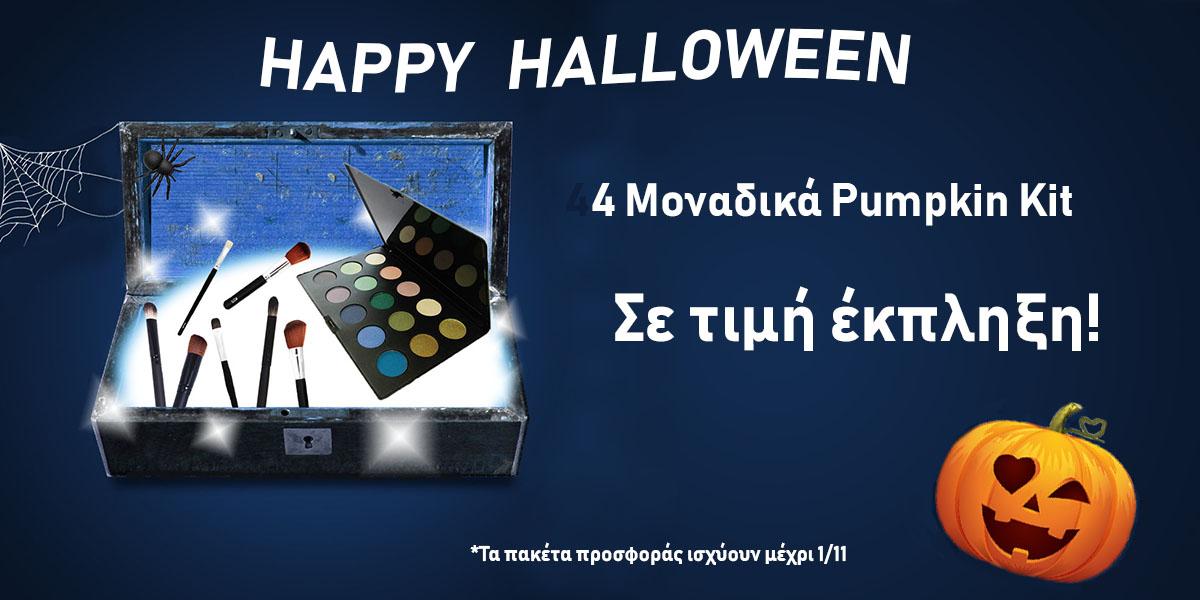 Προσφορά Halloween Pumpkin Kit!