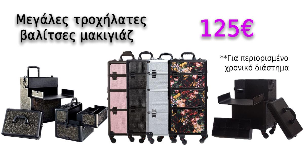 Προσφορά μεγάλες βαλίτσες μακιγιάζ μόνο για λίγες μέρες!