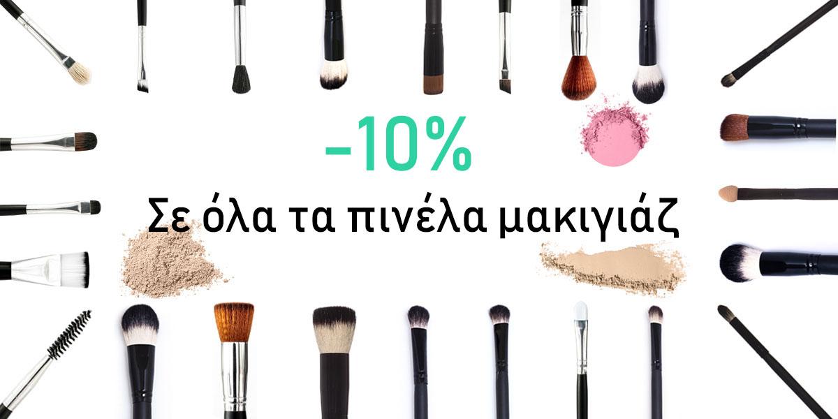 -10% σε όλα τα πινέλα μακιγιάζ!