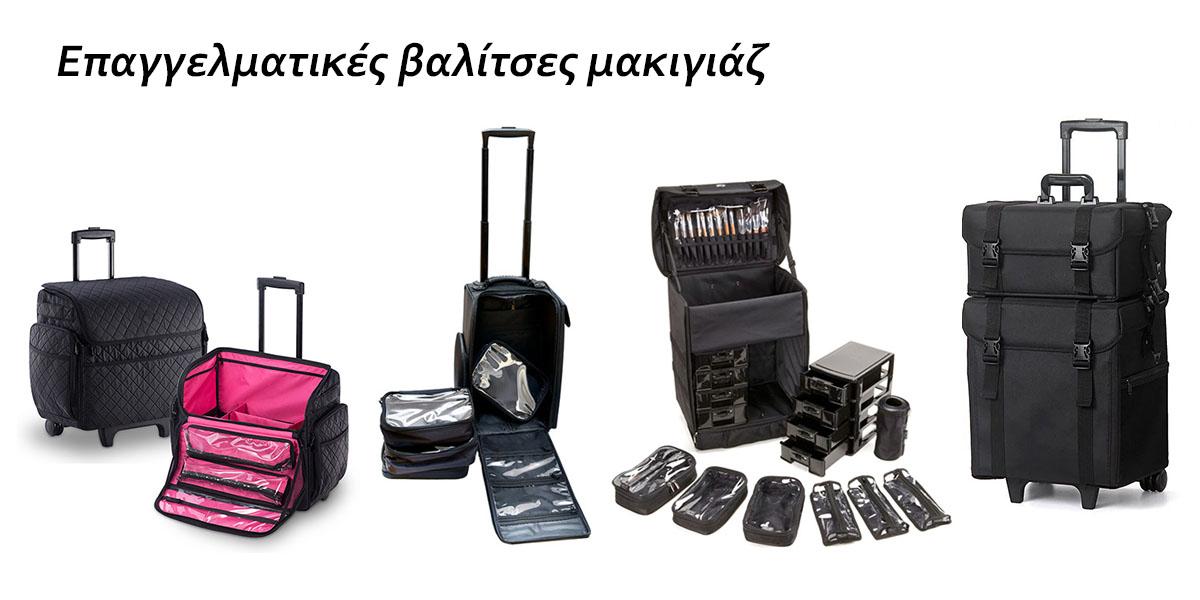 Επαγγελματικές βαλίτσες μακιγιάζ!