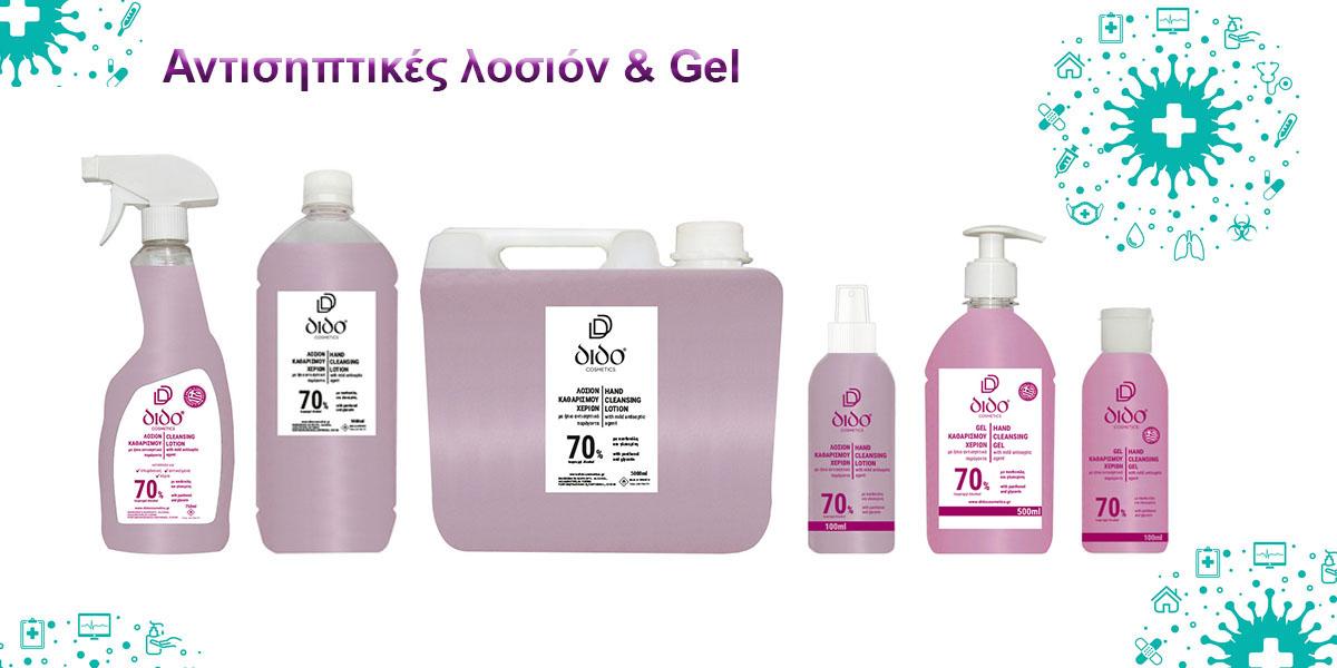 Aντισηπτική λοσιόν & gel από την Dido Cosmetics!
