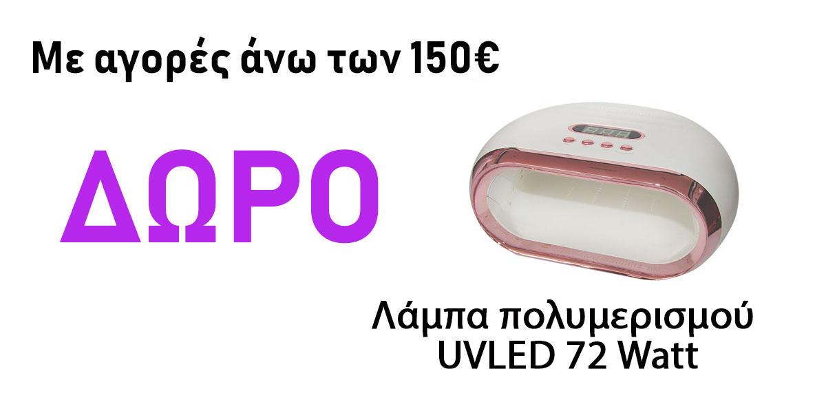 Προσφορά! Με αγορές άνω των 150€ ΔΩΡΟ λάμπα πολυμερισμού 48Watt!!