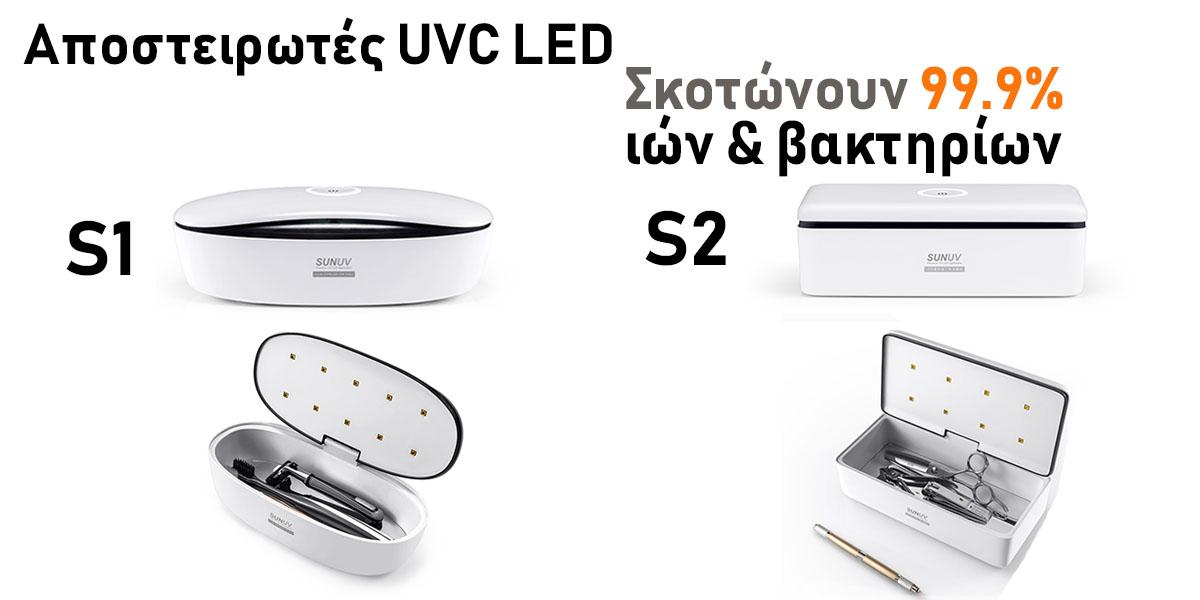 Αποστειρωτές UVC LED S1 & S2!