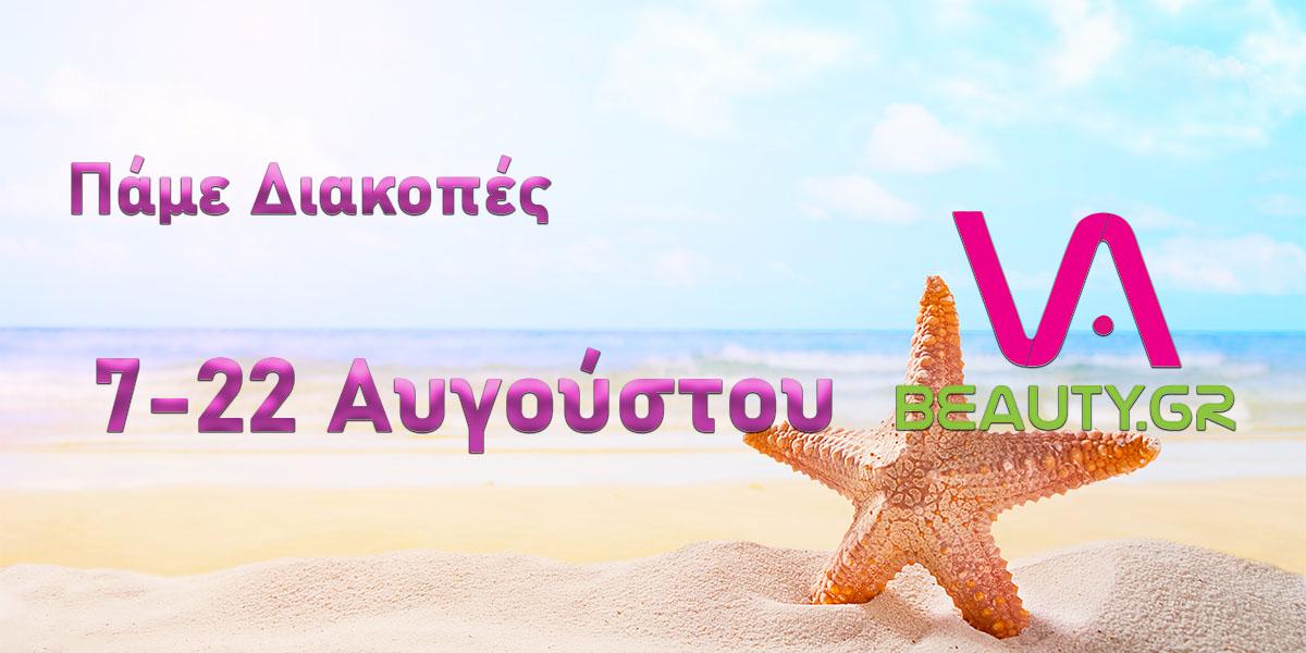Πάμε διακοπές 7-22 Αυγούστου!