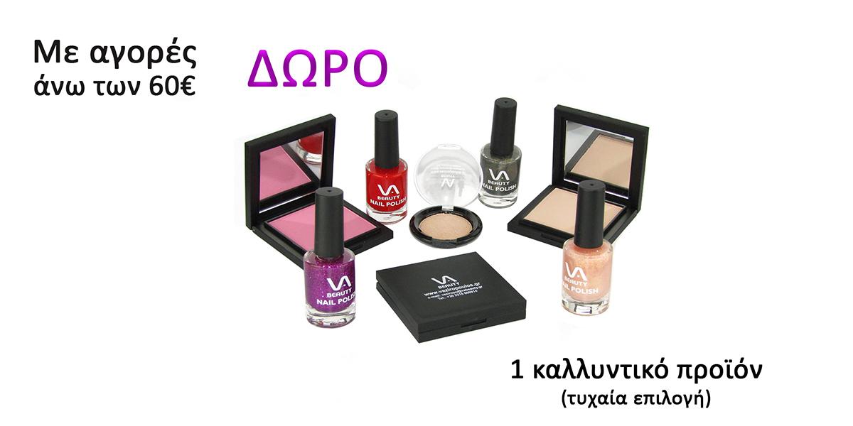 Με αγορές άνω των 60€ ΔΩΡΟ 1 καλλυντικό προϊόν