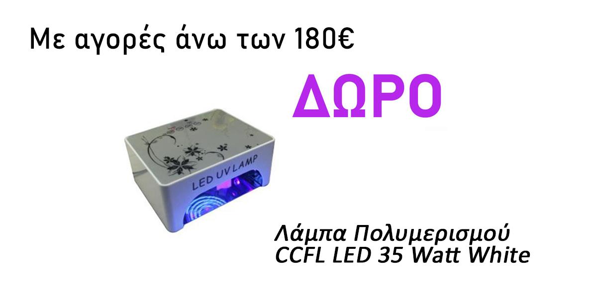 Με αγορές άνω των 180€, δωρο λάμπα πολυμερισμού CCFL 35 Watt