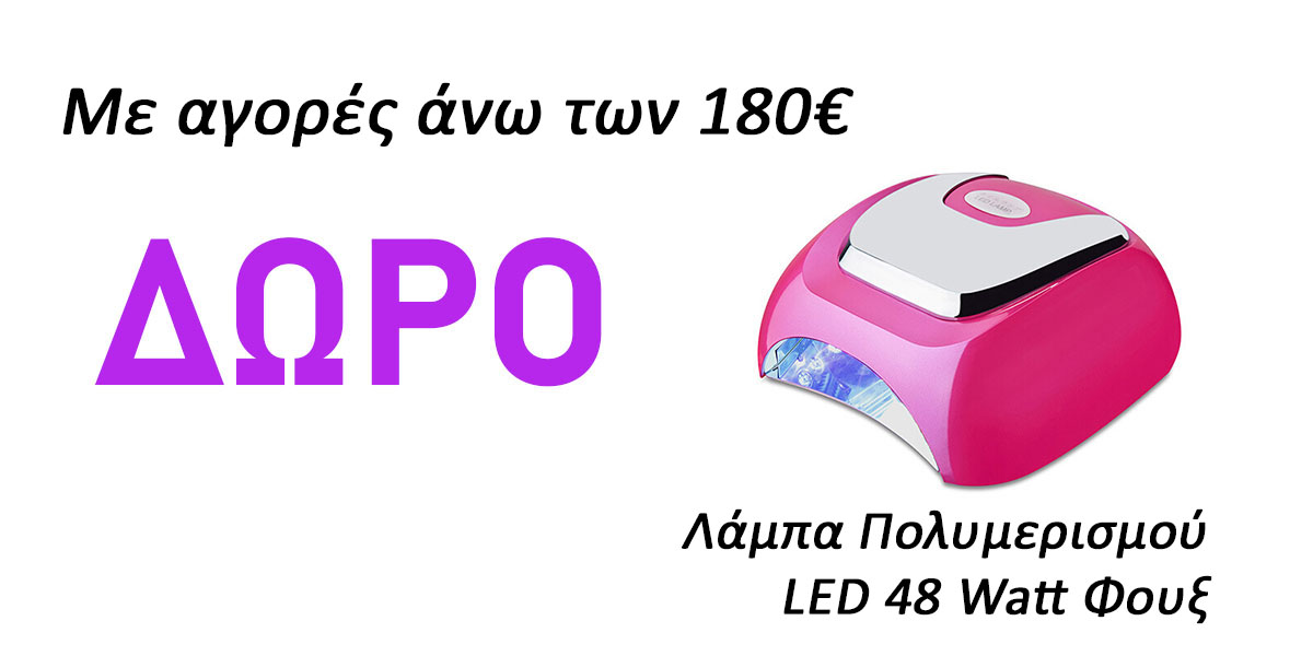 Με αγορές άνω των 180€, δωρο λάμπα πολυμερισμού LED 48 Watt Φουξ